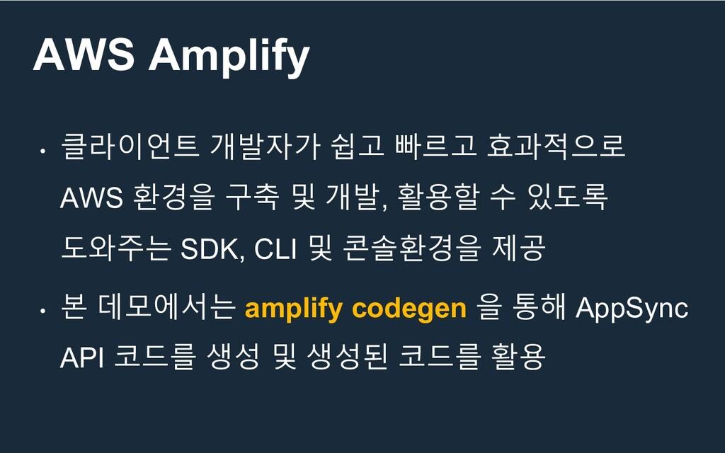 AWS Amplify • 클라이언트 개발자가 쉽고 빠르고 효과적으로 AWS 환경을 구...