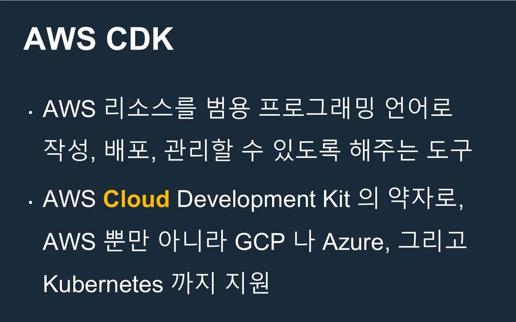 AWS CDK • AWS 리소스를 범용 프로그래밍 언어로 작성, 배포, 관리할 수 있...