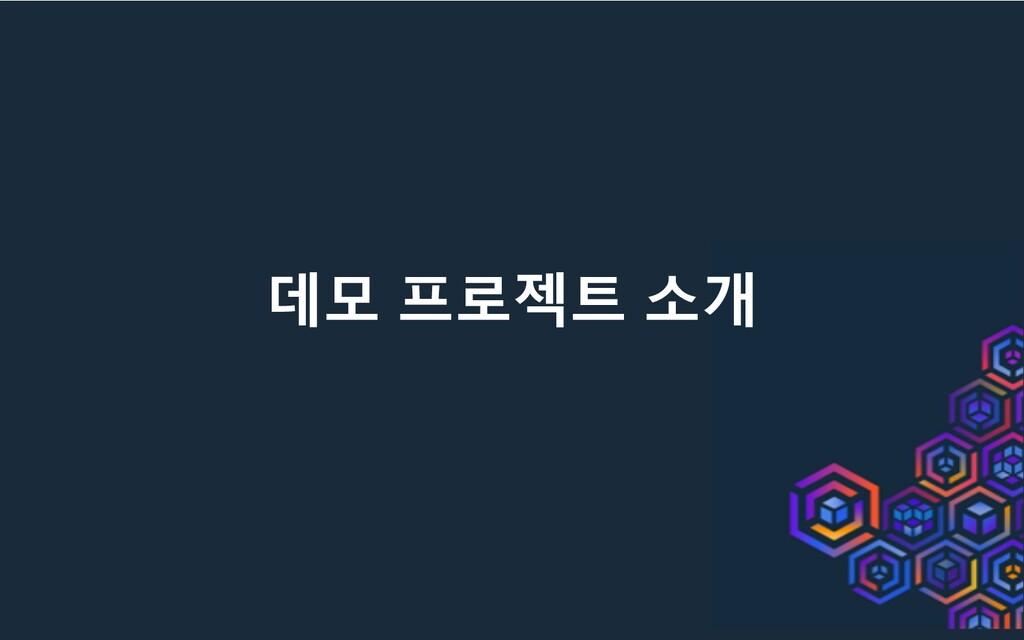 데모 프로젝트 소개