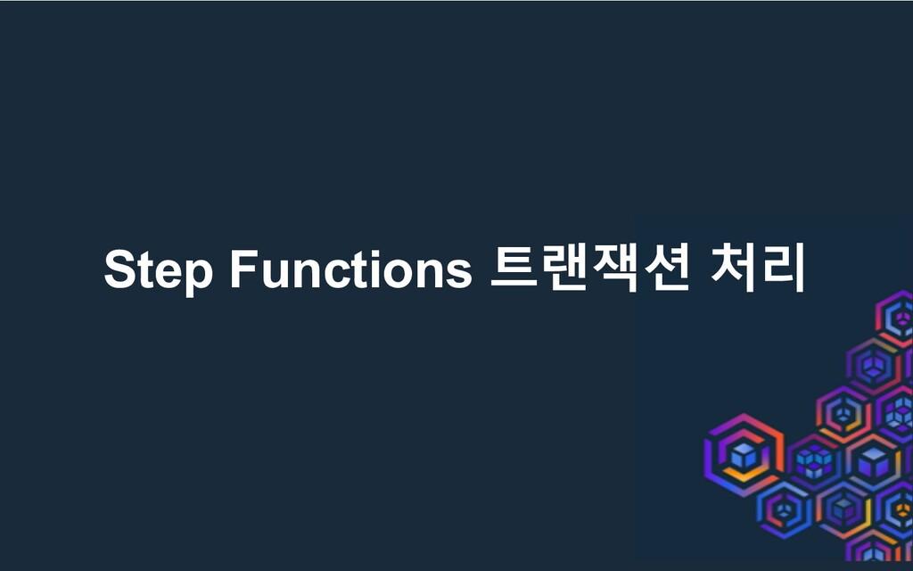 Step Functions 트랜잭션 처리
