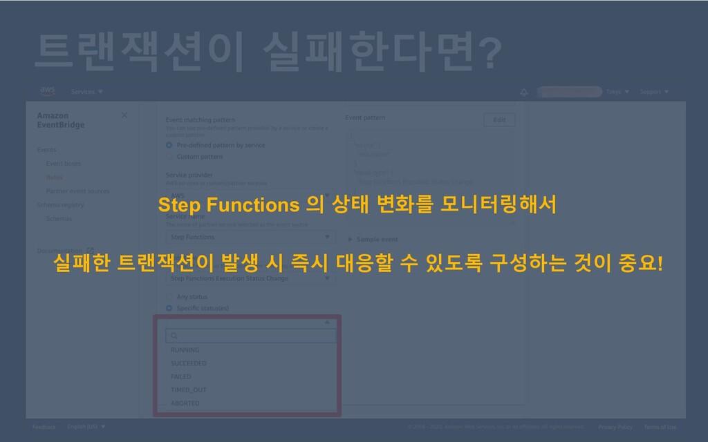 트랜잭션이 실패한다면? Step Functions 의 상태 변화를 모니터링해서 실패한...