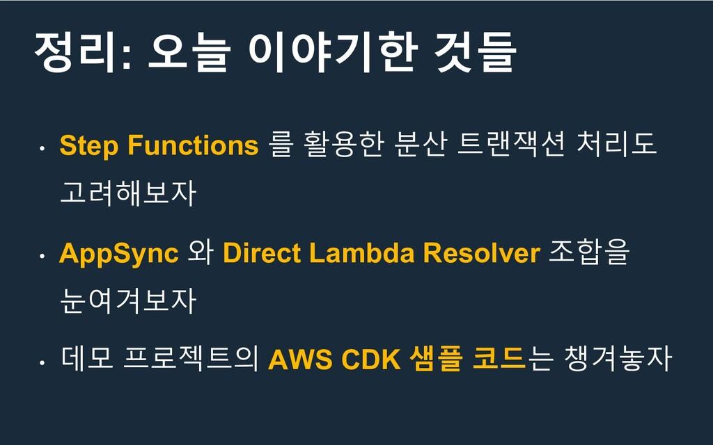 정리: 오늘 이야기한 것들 • Step Functions 를 활용한 분산 트랜잭션 처...