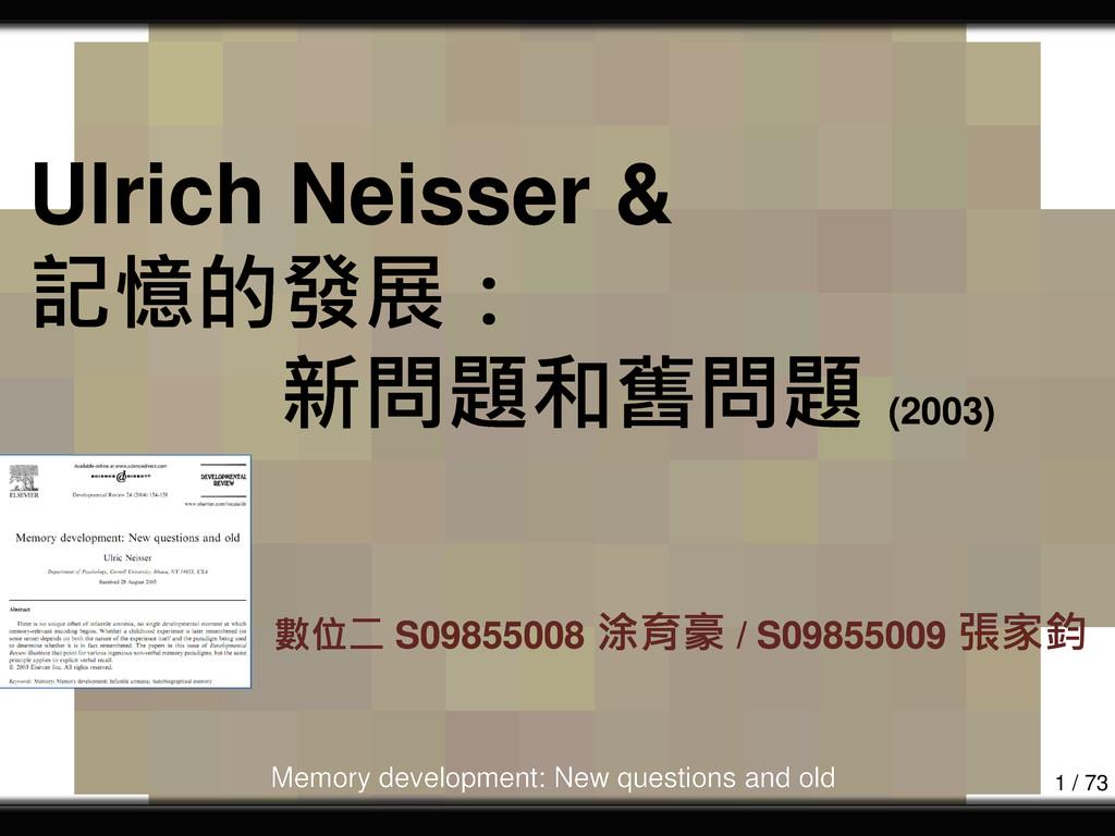 Ulrich Neisser & 記憶的發展: 新問題和舊問題 (2003) 數位二 S098...