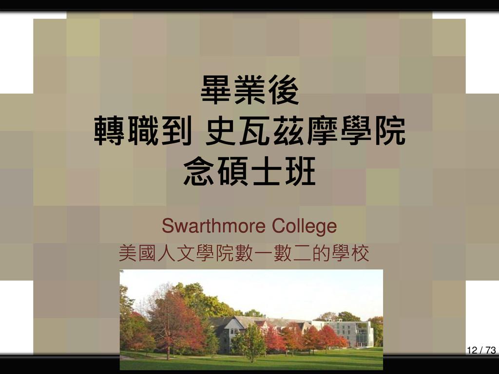 畢業後 轉職到 史瓦茲摩學院 念碩士班 Swarthmore College 美國人文學院數一...