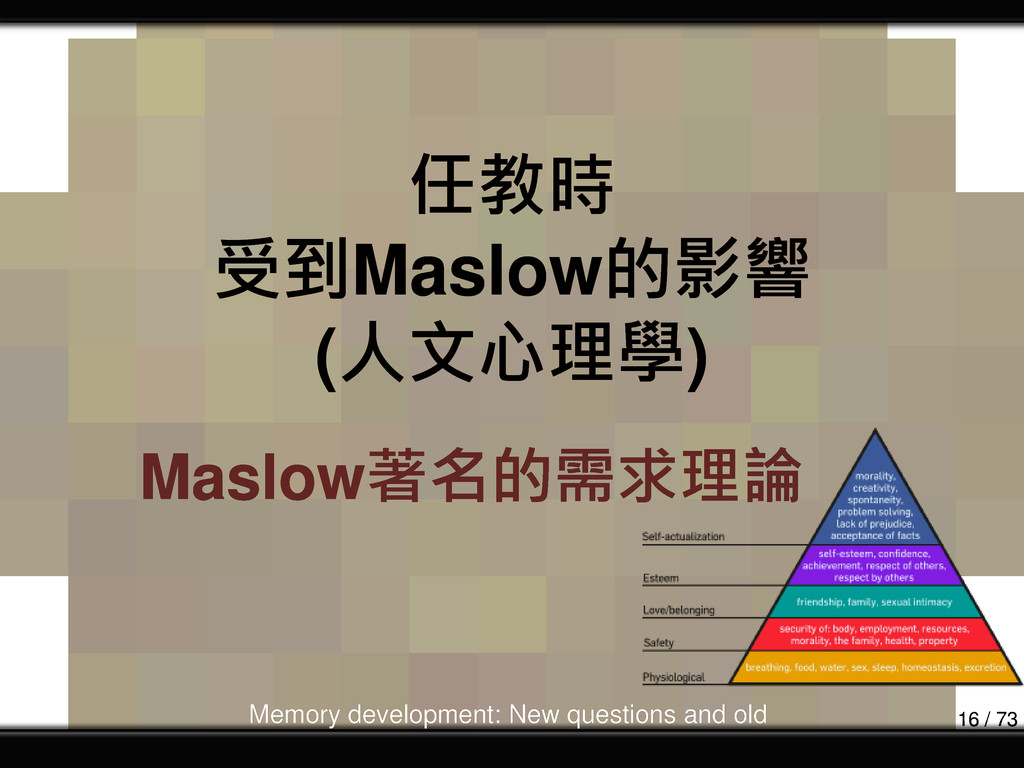 任教時 受到Maslow的影響 (人文心理學) Maslow著名的需求理論 Memory de...
