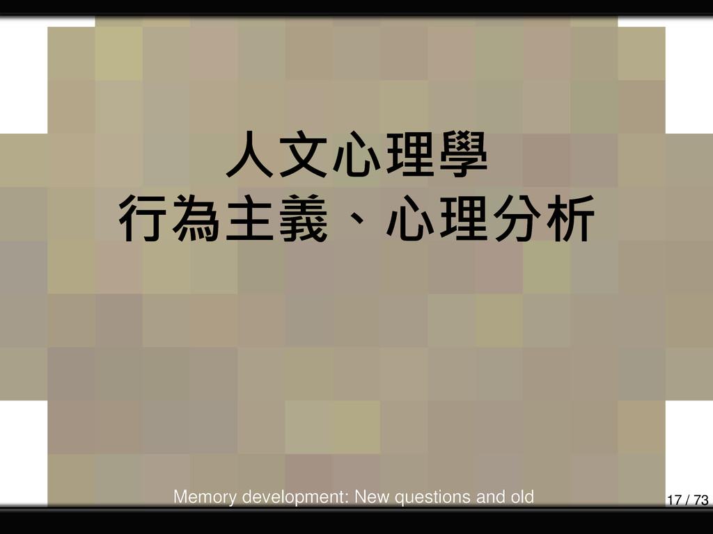 人文心理學 行為主義、心理分析 Memory development: New questio...