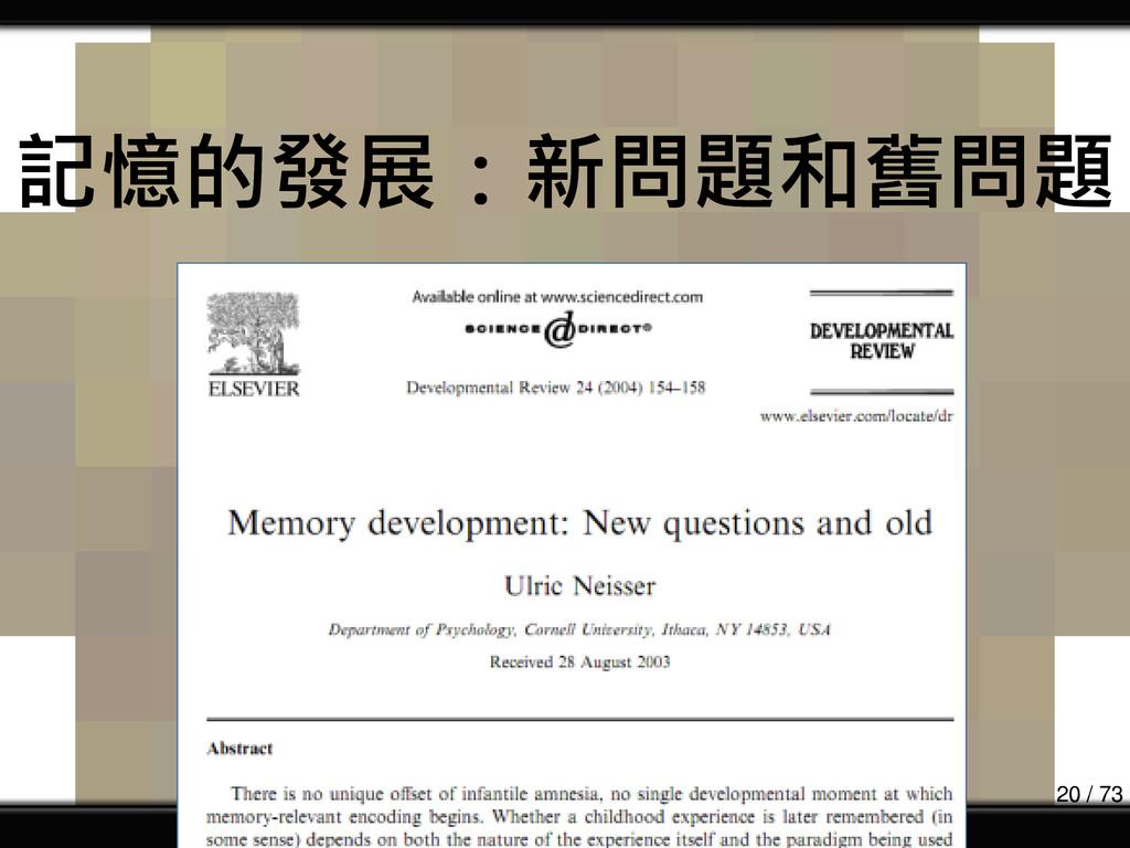 記憶的發展:新問題和舊問題 Memory development: New questions...