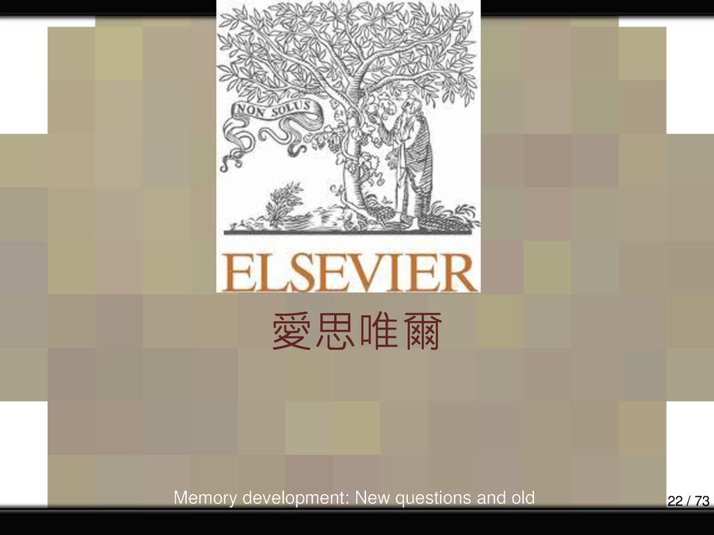 愛思唯爾 Memory development: New questions and old ...