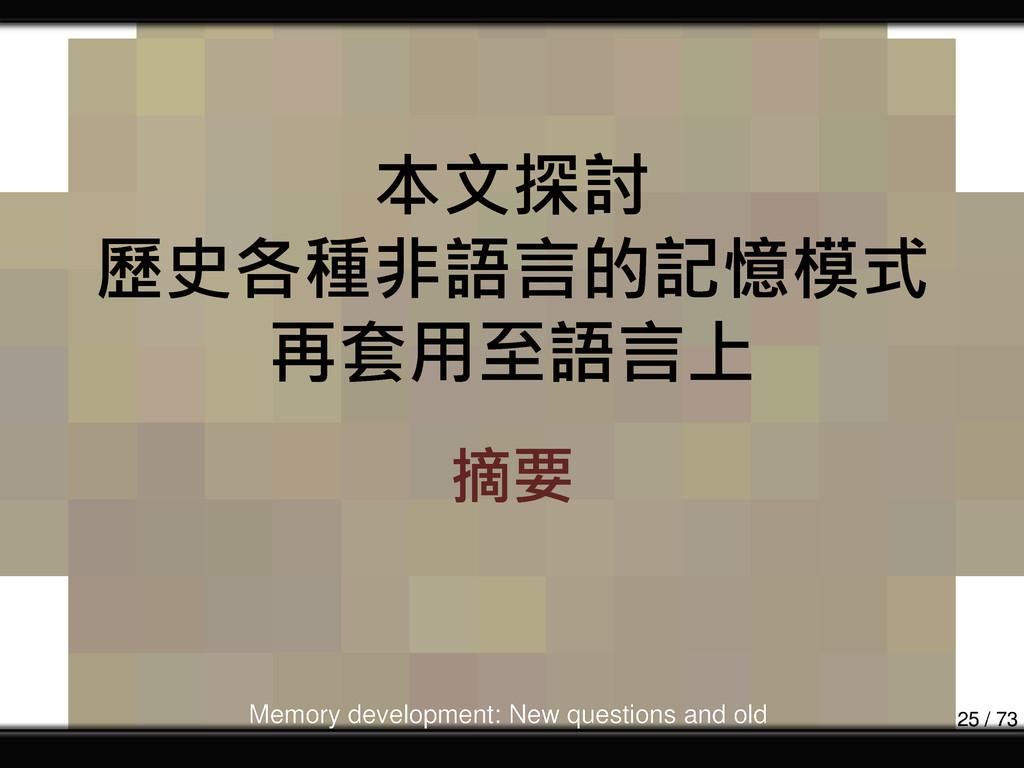 本文探討 歷史各種非語言的記憶模式 再套用至語言上 摘要 Memory development...