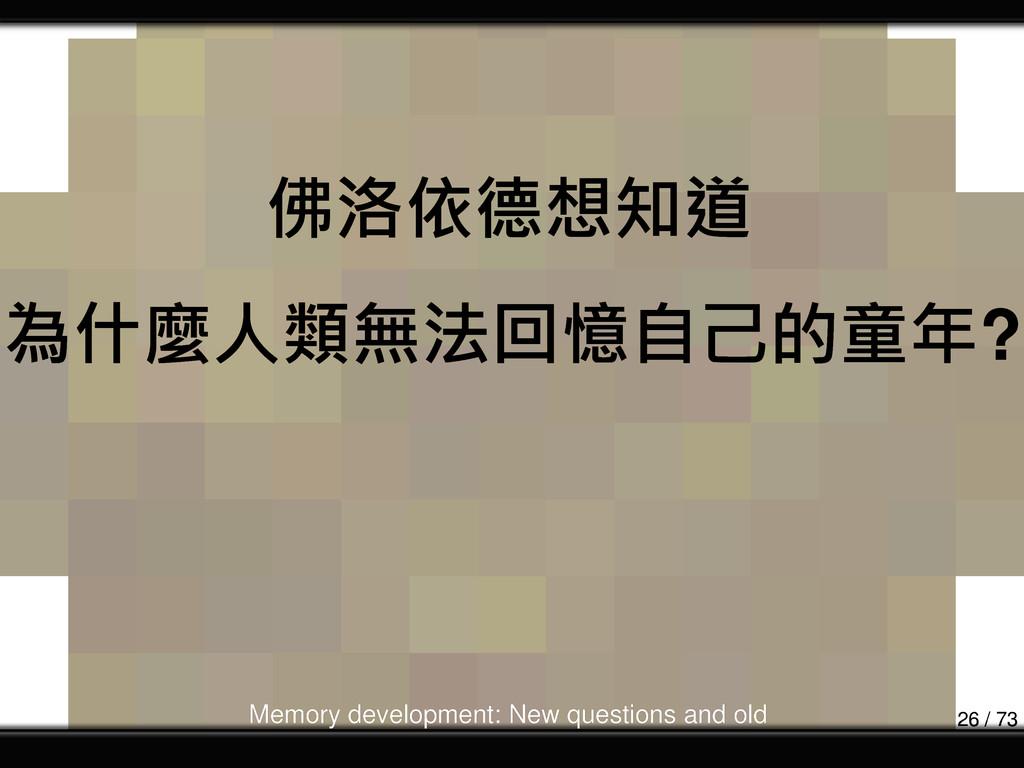 佛洛依德想知道 為什麼人類無法回憶自己的童年? Memory development: New...