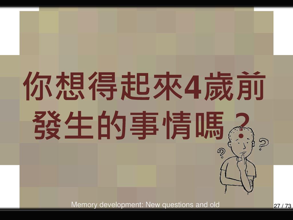 你想得起來4歲前 發生的事情嗎? Memory development: New questi...