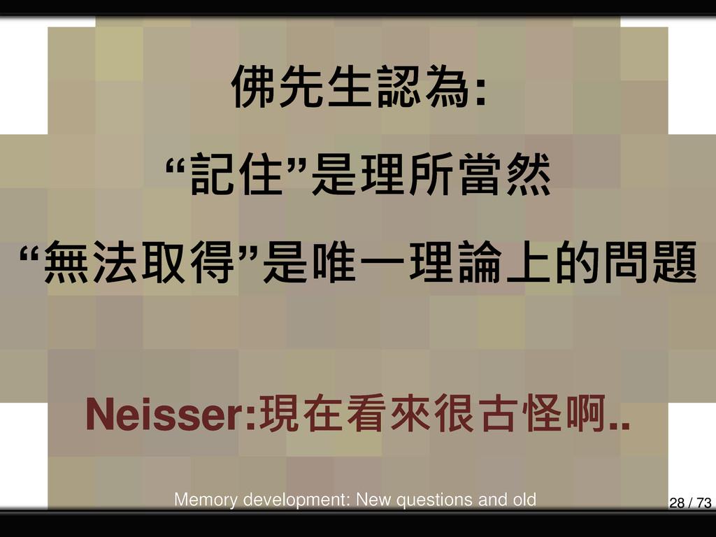 """佛先生認為: """"記住""""是理所當然 """"無法取得""""是唯一理論上的問題 Neisser:現在看來很古..."""