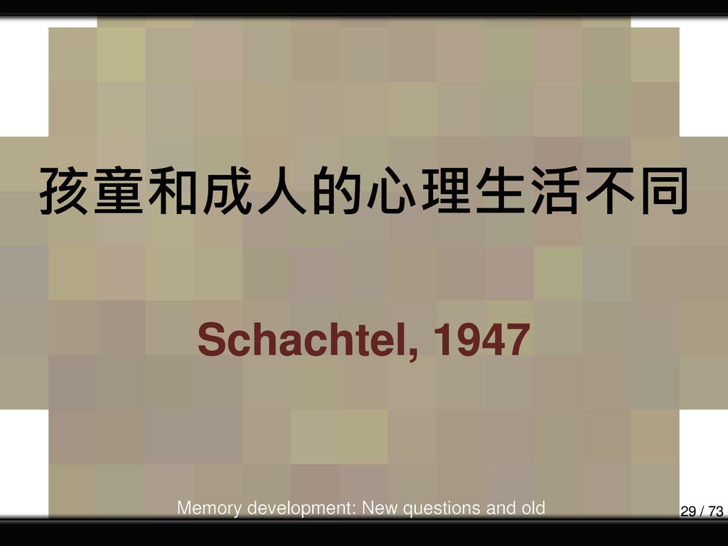 孩童和成人的心理生活不同 Schachtel, 1947 Memory development...