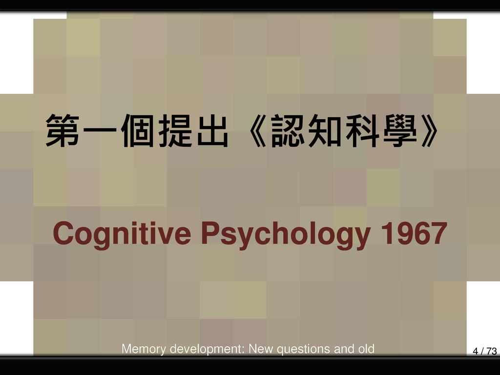 第一個提出《認知科學》 Cognitive Psychology 1967 Memory de...