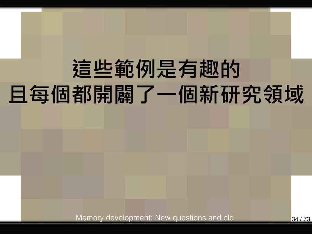 這些範例是有趣的 且每個都開闢了一個新研究領域 Memory development: New...