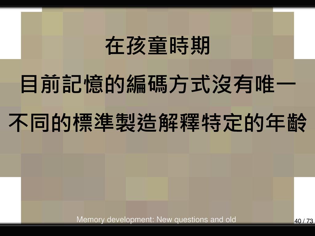 在孩童時期 目前記憶的編碼方式沒有唯一 不同的標準製造解釋特定的年齡 Memory devel...