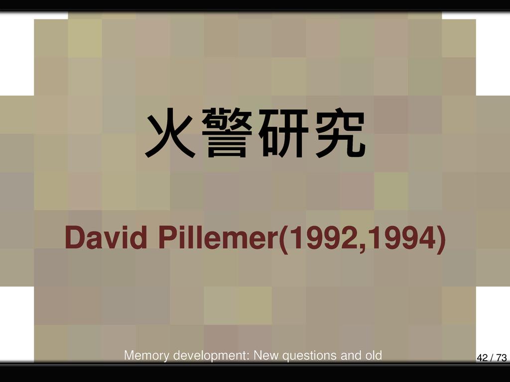 火警研究 David Pillemer(1992,1994) Memory developme...