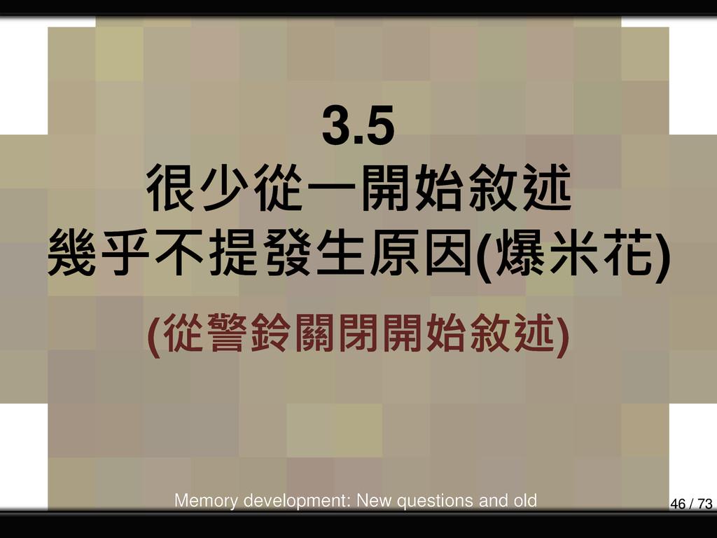 3.5 很少從一開始敘述 幾乎不提發生原因(爆米花) (從警鈴關閉開始敘述) Memory d...