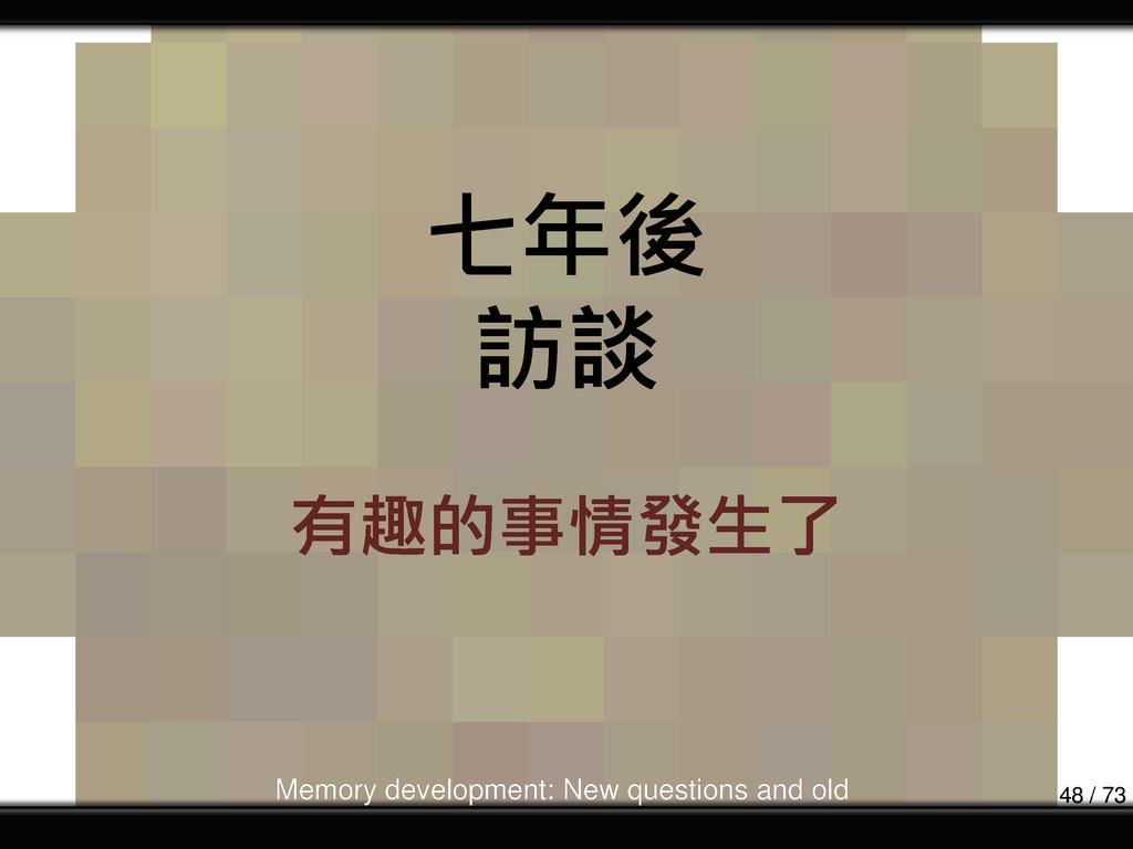 七年後 訪談 有趣的事情發生了 Memory development: New questio...
