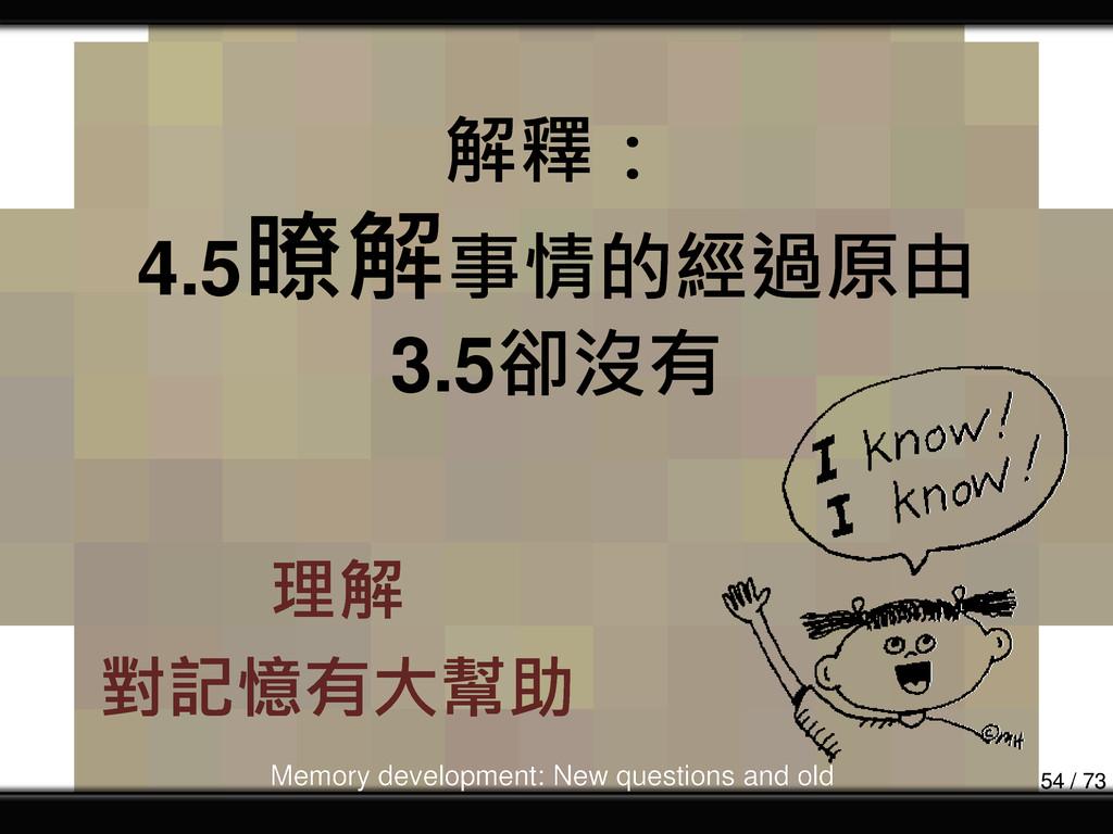 解釋: 4.5瞭解事情的經過原由 3.5卻沒有 理解 對記憶有大幫助 Memory devel...