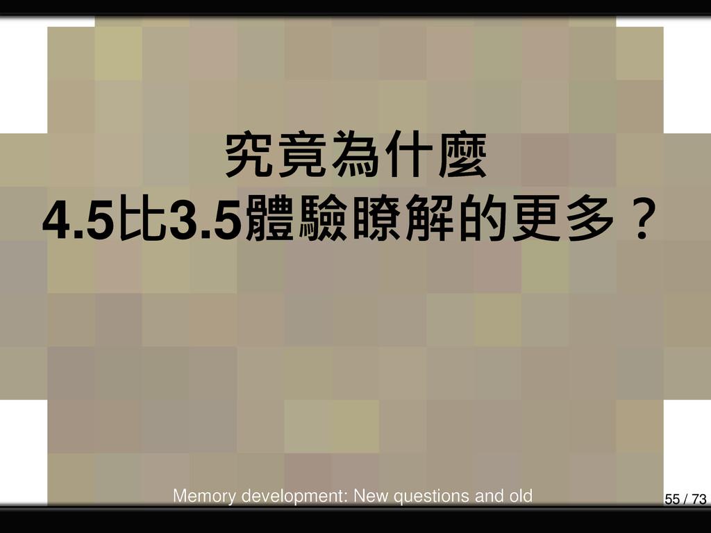 究竟為什麼 4.5比3.5體驗瞭解的更多? Memory development: New q...