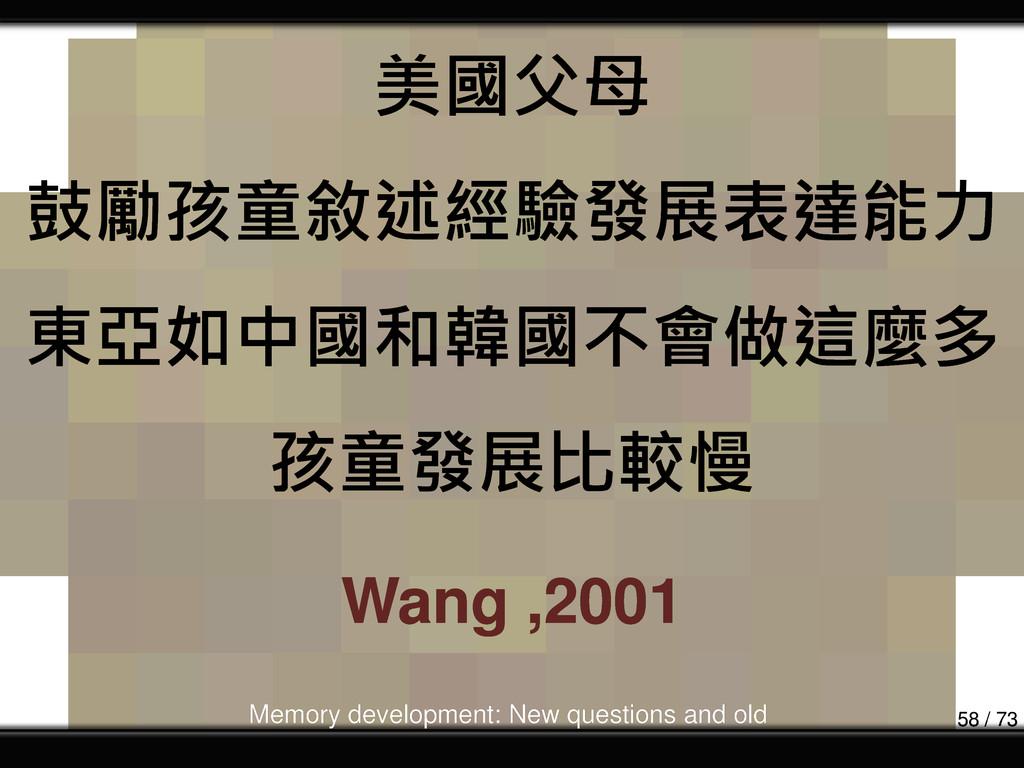 美國父母 鼓勵孩童敘述經驗發展表達能力 東亞如中國和韓國不會做這麼多 孩童發展比較慢 Wang...