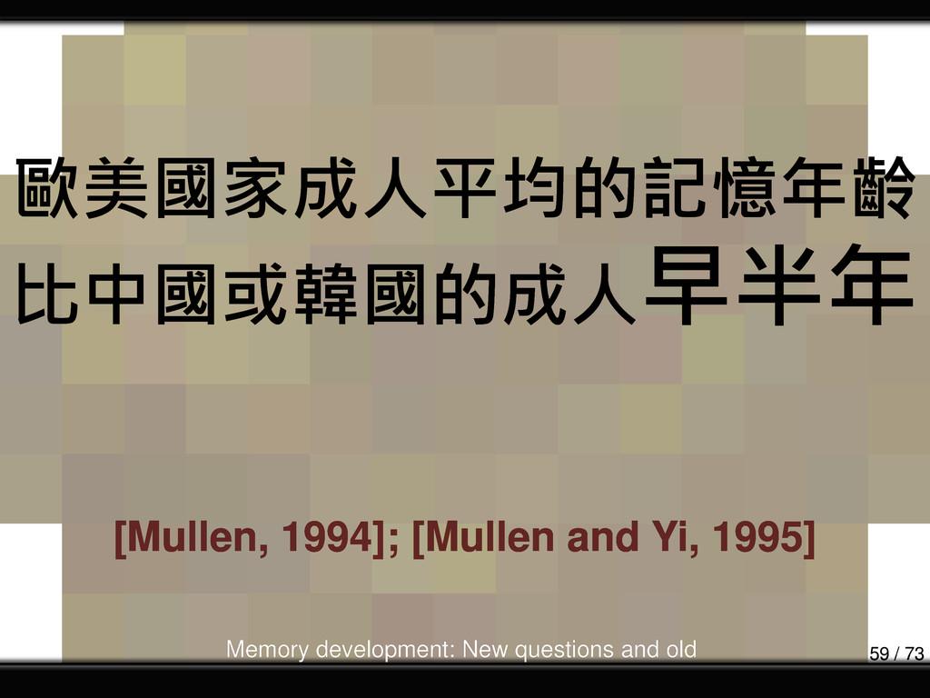 歐美國家成人平均的記憶年齡 比中國或韓國的成人早半年 [Mullen, 1994]; [Mul...