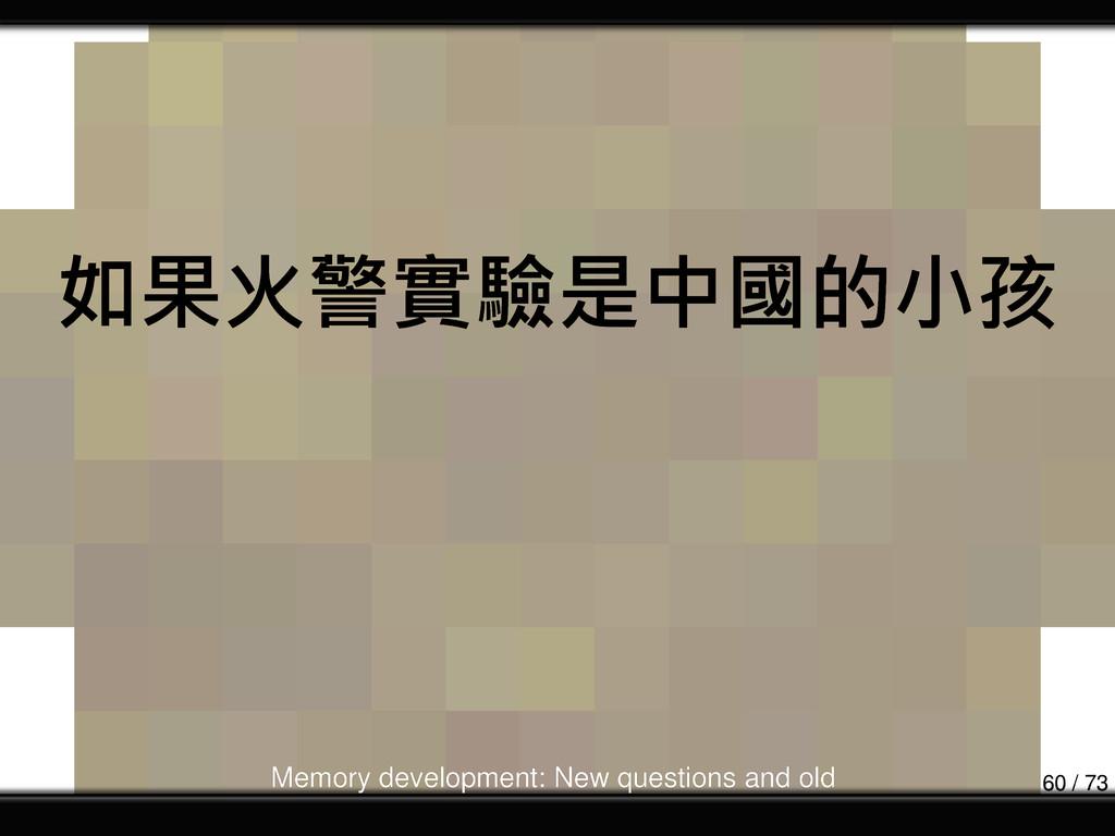 如果火警實驗是中國的小孩 Memory development: New questions ...