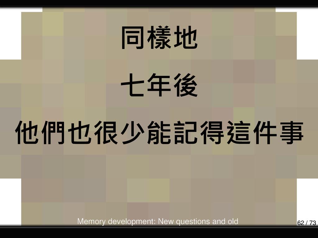同樣地 七年後 他們也很少能記得這件事 Memory development: New que...