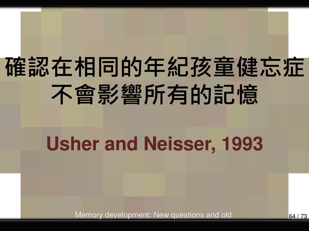 確認在相同的年紀孩童健忘症 不會影響所有的記憶 Usher and Neisser, 1993...