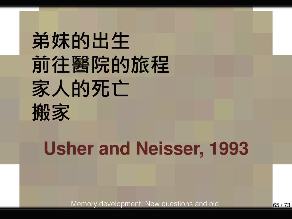 弟妹的出生 前往醫院的旅程 家人的死亡 搬家 Usher and Neisser, 1993 ...