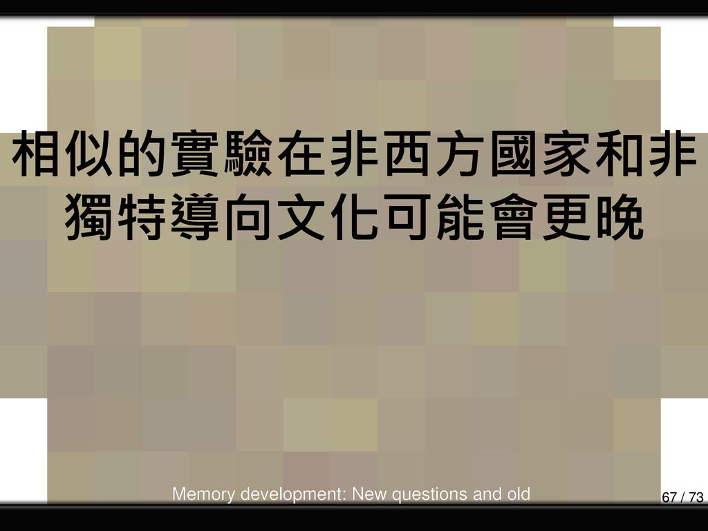 相似的實驗在非西方國家和非 獨特導向文化可能會更晚 Memory development: N...