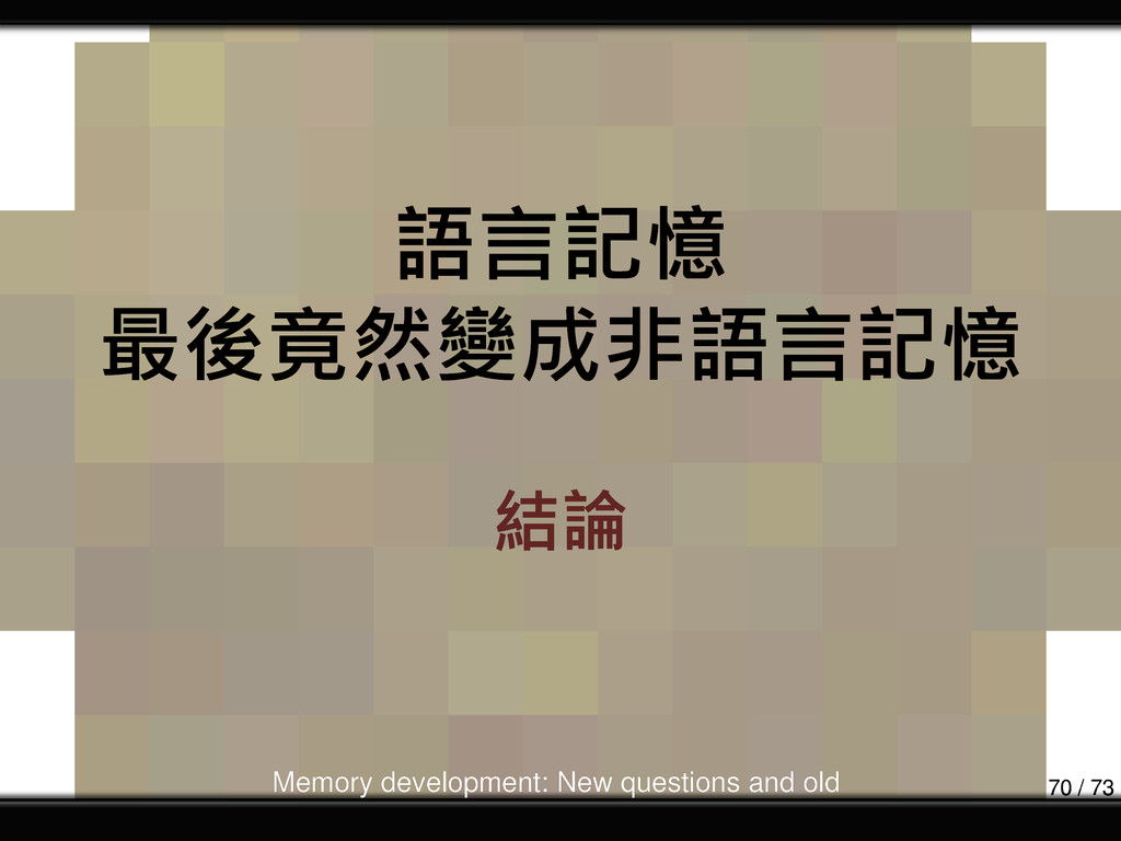 語言記憶 最後竟然變成非語言記憶 結論 Memory development: New que...