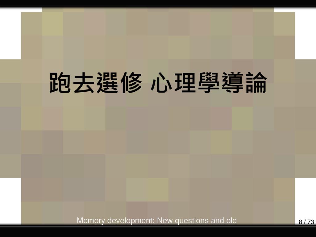 跑去選修 心理學導論 Memory development: New questions an...