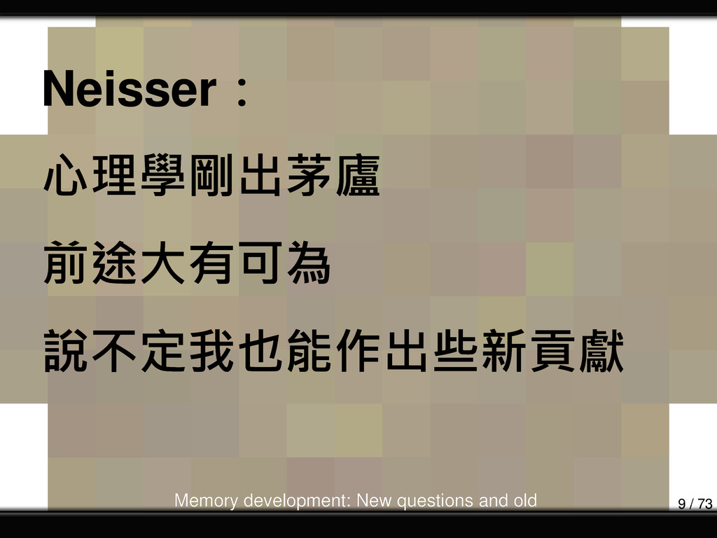 Neisser: 心理學剛出茅廬 前途大有可為 說不定我也能作出些新貢獻 Memory dev...