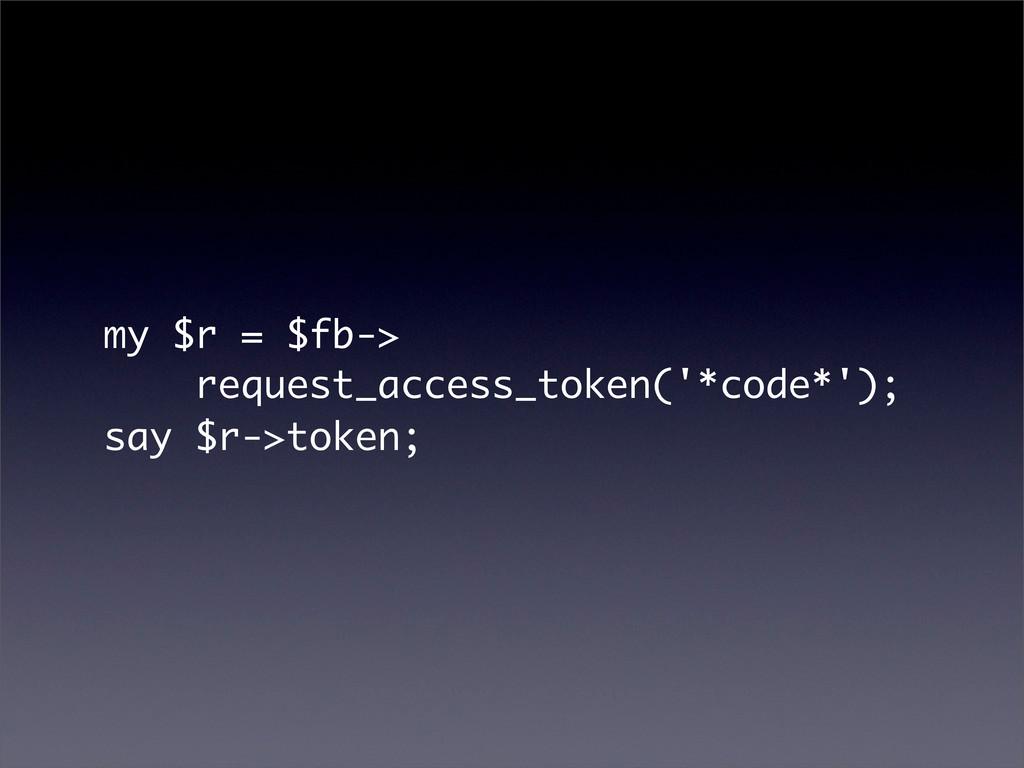 my $r = $fb-> request_access_token('*code*'); s...