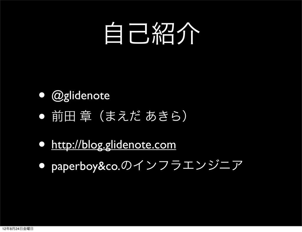 ࣗݾհ • @glidenote • લా ষʢ·͑ͩ ͖͋Βʣ • http://blog...