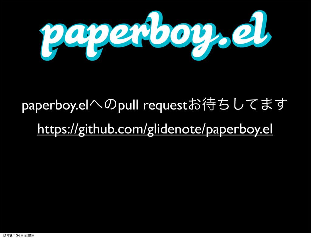paperboy.elͷpull request͓ͪͯ͠·͢ https://github...
