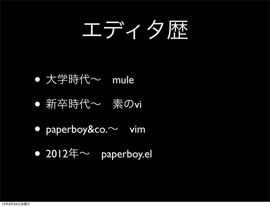 ΤσΟλྺ • େֶʙɹmule • ৽ଔʙɹૉͷvi • paperboy&co.ʙ...
