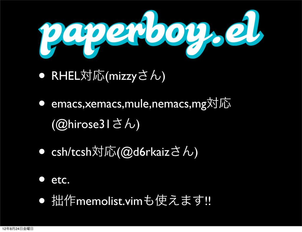 • RHELରԠ(mizzy͞Μ) • emacs,xemacs,mule,nemacs,mg...