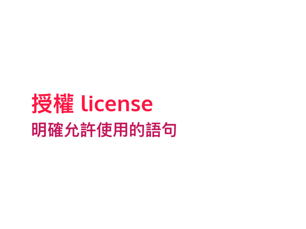 ദ稗 license ก嘦ر战ֵአጱ承ݙ