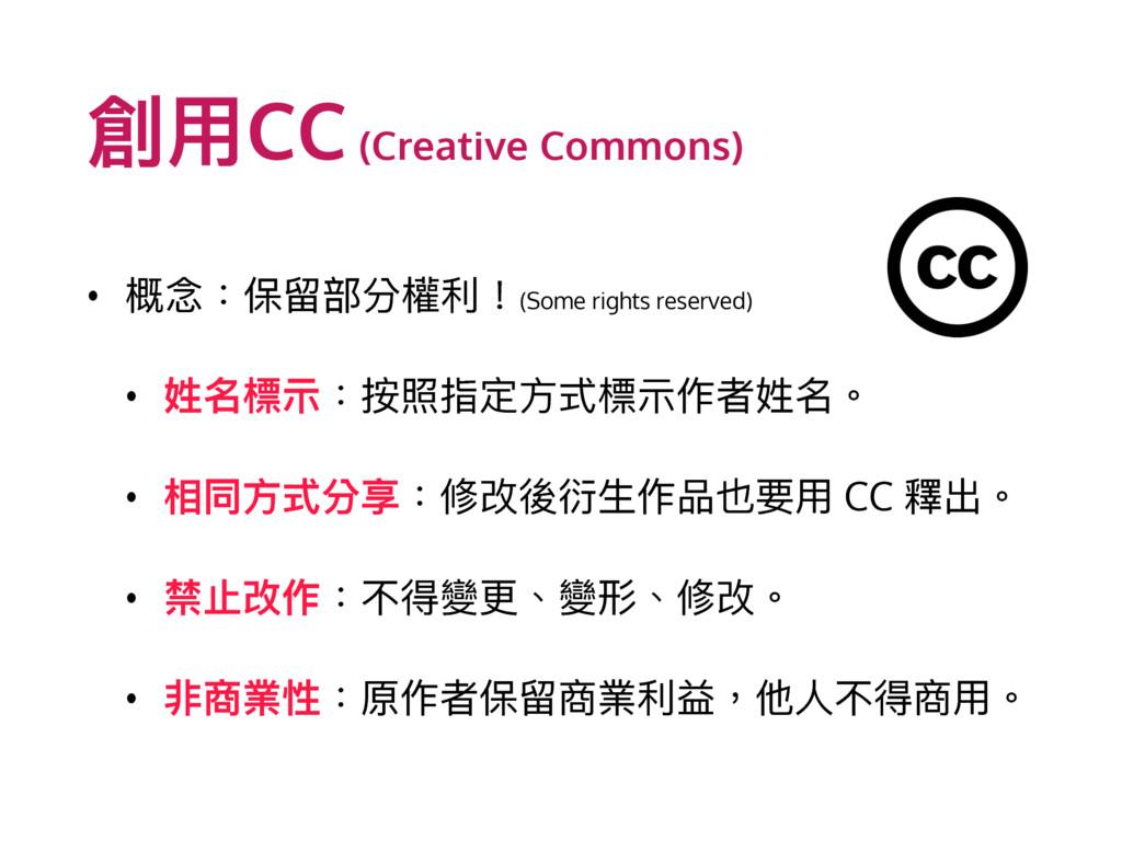 獺አCC (Creative Commons) • 禊盢物狒ኸ蟂獤稗ڥ牦(Some right...