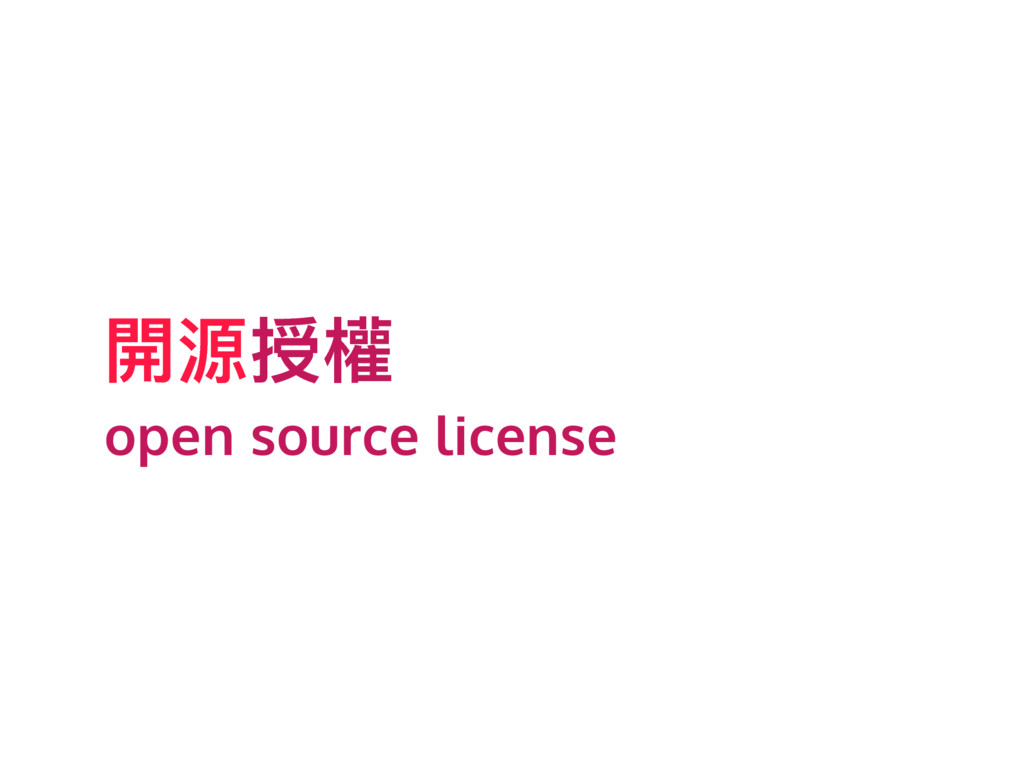 樄რദ稗 open source license