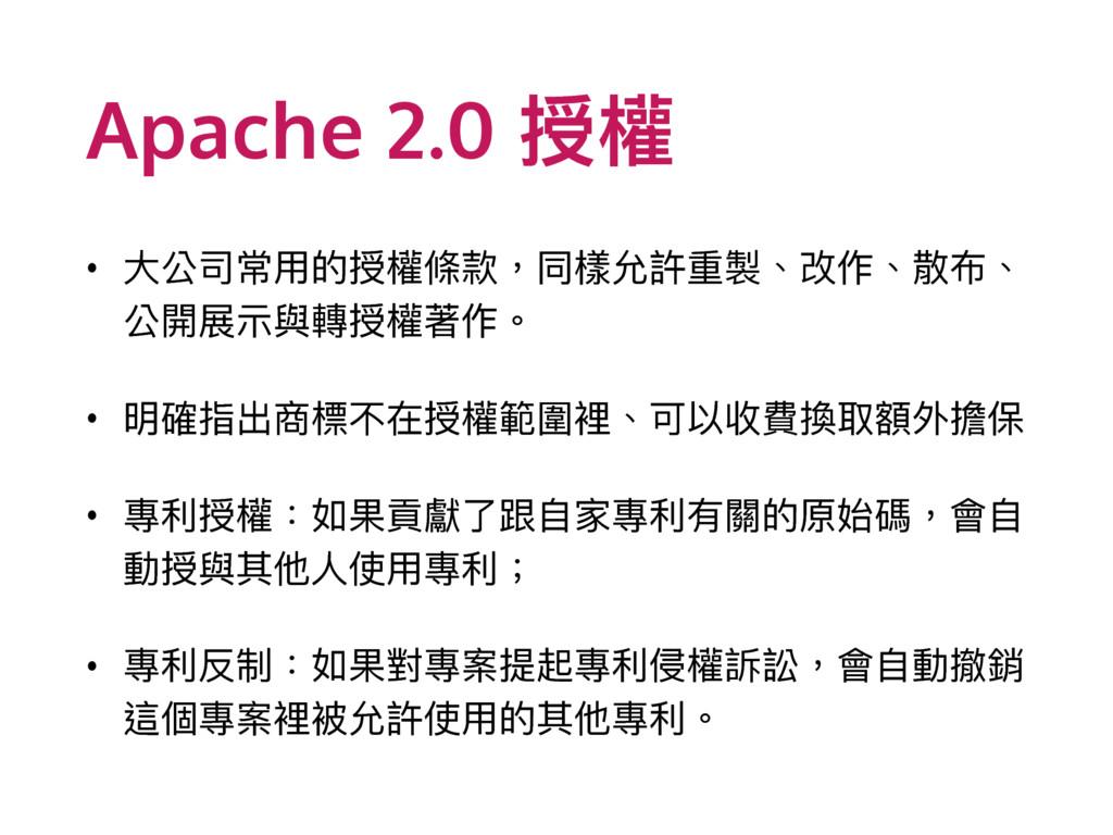 Apache 2.0 ദ稗 • य़獍ݪଉአጱദ稗礿稠牧ݶ䰬ر战᯿蕣牏硬֢牏碂牏 獍樄疻纈膏旉...
