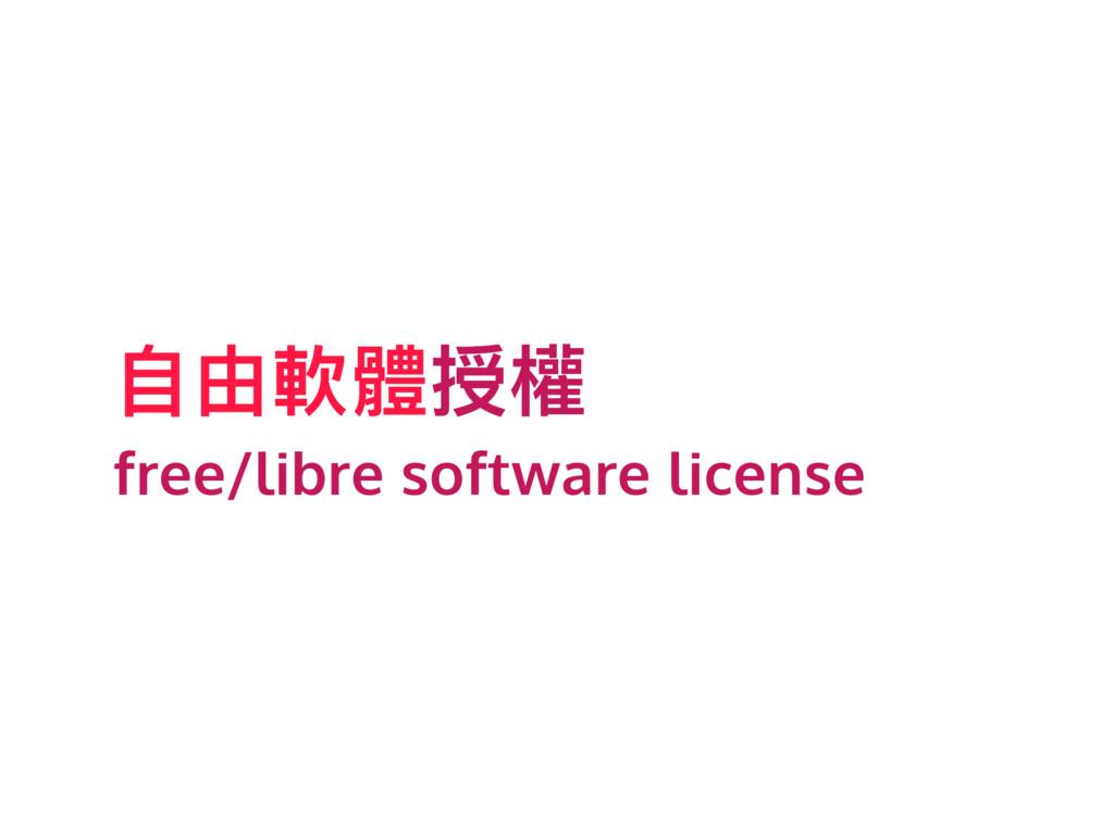 ᛔኧ敟誢ദ稗 free/libre software license