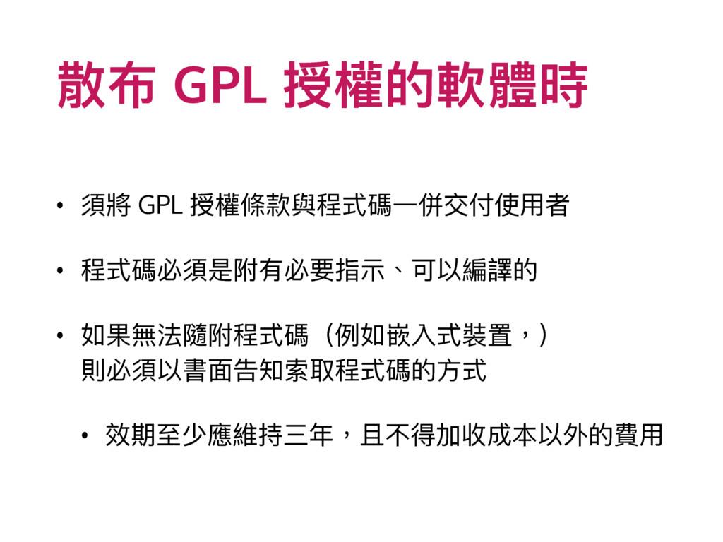碂 GPL ദ稗ጱ敟誢碻 • 殾疥 GPL ദ稗礿稠膏纷ୗ嘨Ӟ㬫Ի՞ֵአᘏ • 纷ୗ嘨殾ฎ...