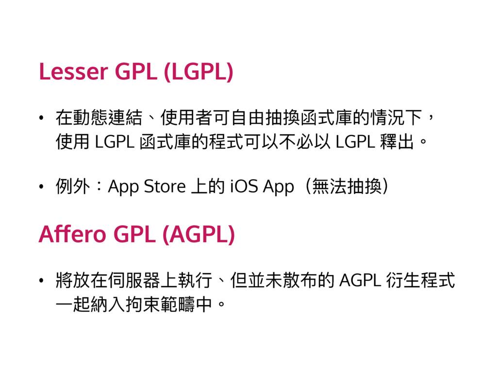 Lesser GPL (LGPL) • 㵕眲蝫奾牏ֵአᘏݢᛔኧು矦獢ୗ䓚ጱ眐丆ӥ牧 ֵአ ...