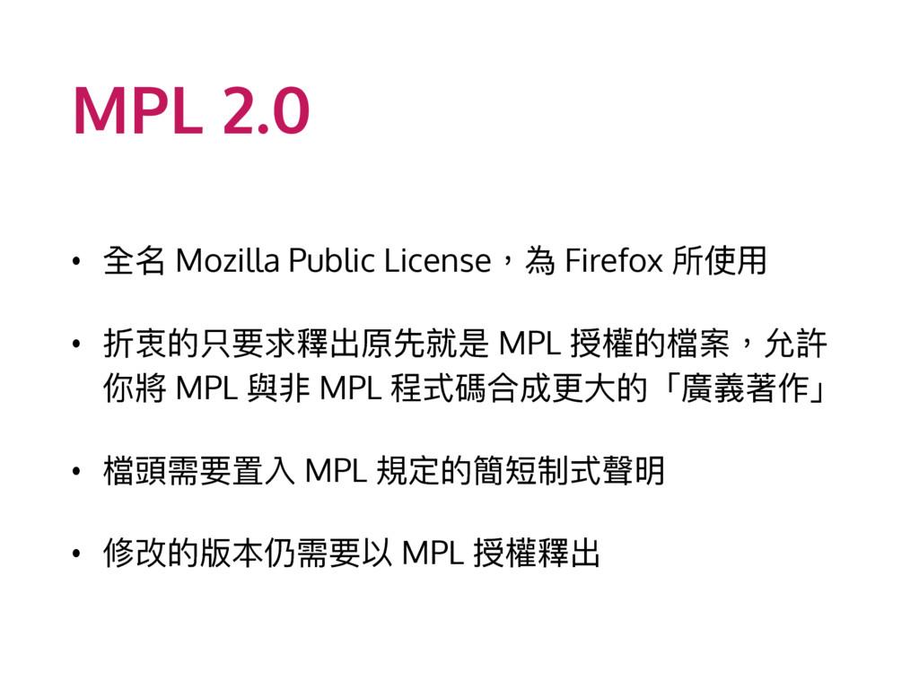 MPL 2.0 • 獊ݷ Mozilla Public License牧傶 Firefox ಅ...