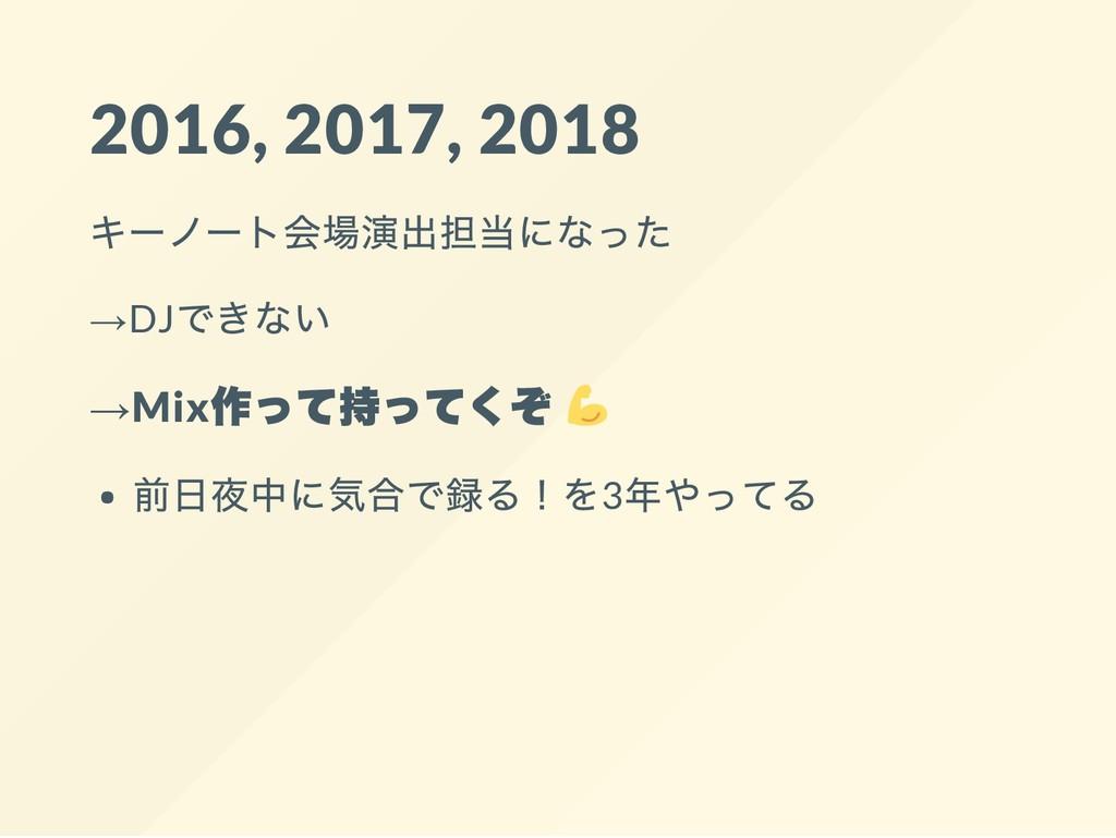 2016, 2017, 2018 キーノート会場演出担当になった →DJ できない →Mix ...