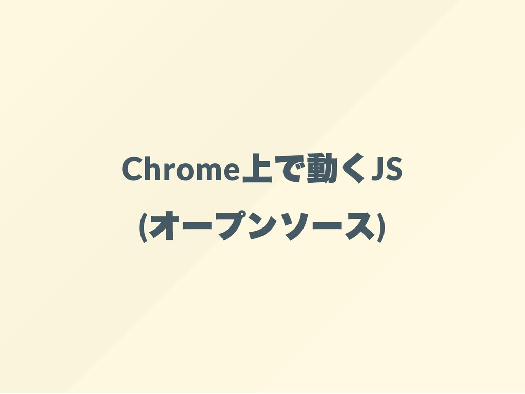 Chrome 上で動くJS ( オープンソース)